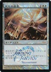 Glorious Anthem (Japan Junior Tournament Promo Foil) (Japanese) on Channel Fireball