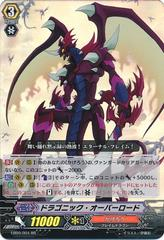 Dragonic Overlord - EB09/004EN - RR