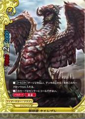 Armor Dragon, Cuelebre - BT04/0027 - R