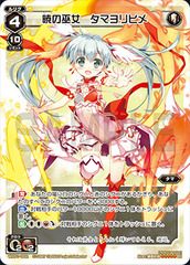 Tamayorihime, Dawn Miko - WX01-002 - LR