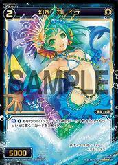 Kareira, Water Phantom - WX03-018 - SR