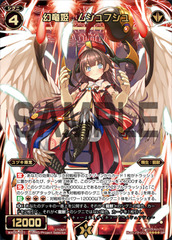 Muuu, Phantom Dragon Princess - WX05-021 - SR