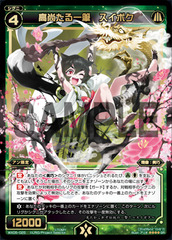 Suiboku, Single Stroke Worthy of Nobility - WX05-025 - SR
