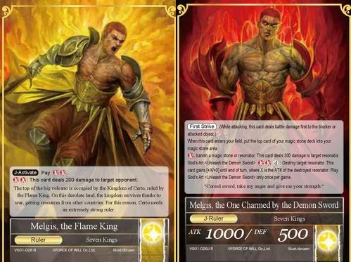 Melgis, the Flame King // Melgis, the One Charmed by the Demon Sword - VS01-028 - R