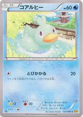 Ducklett - 025/080 - Common