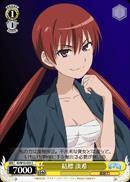 Awaki Musujime - ID/W13-019 - C