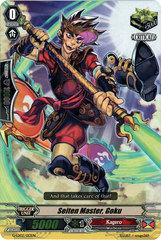 Seiten Master, Goku - G-LD02/013EN - RRR
