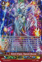 Genesis Dragon, Flageolet Messiah - G-BT08/S04EN - SP