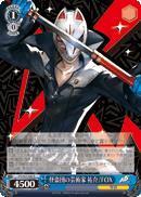 Artist of the Phantom Thieves Yusuke - FOX - P5/S45-080 - R