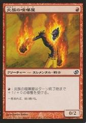 Flamekin Brawler