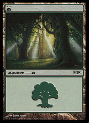 Forest - 2007 MPS Promo on Channel Fireball
