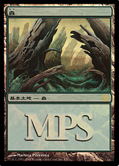 Forest - 2006 Foil MPS Promo on Channel Fireball