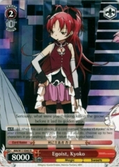 Egoist, Kyoko - MM/W17-E065S - SR