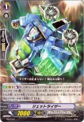 Jetraizer - PR/0087EN - PR