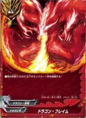 Dragon Flame - TD03/0012 - C