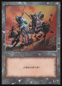 Soldier Token - JingHe Age Magic 10th Anniversary Chinese (Simplified) Promo
