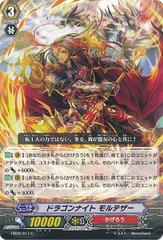 Dragon Knight, Morteza - EB09/017EN - C