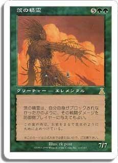 Thorn Elemental - Japanese Glossy Gotta Magazine Promo