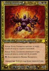 Laquatus's Champion - Prerelease [CYRILLIC]