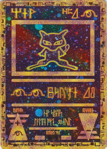 Ancient Mew Holo Promo - The Power of One Theatrical Release