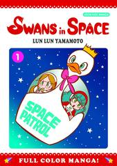 Swans in Space Graphic Novel Vol 01 (of 3)