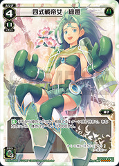 Midoriko, War Empress Type Four - WX01-006 - LR