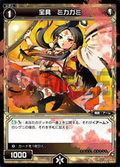 Mikagami, Treasured Instrument - WX02-030 - R