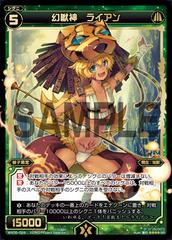 Lion, Phantom Beast Deity - WX05-024 - SR