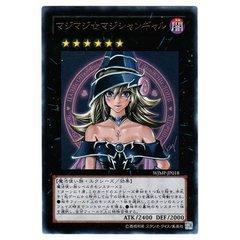Magi Magi Magician Girl - WJMP-JP018 - Ultra Rare - Limited Edition