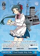 Food Supply Ship, Irako - KC/S31-E096 - U