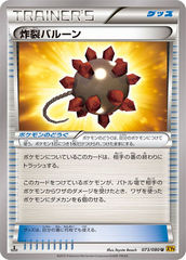 Burst Balloon - 073/080 - Uncommon