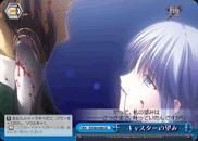 Caster's Wish - FS/S03-098 - CR