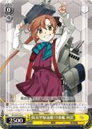 Akigumo 19th Kagero-class Destroyer - KC/S25-013 - U