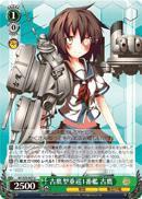 Furutaka 1st Furutaka-class Heavy Cruiser - KC/S25-047 - U
