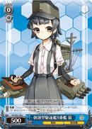 Arare 9th Asashio-class Destroyer - KC/S25-148 - C