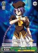 Vampire Sion Successor to TATARI - MB/S10-037 - U