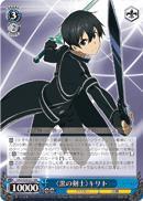 Black Swordsman Kirito - SAO/S20-077 - RR
