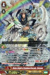Divine Knight of Rainbow Brocade, Clotenus - G-FC03/001 - GR on Channel Fireball
