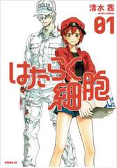 Cells At Work Graphic Novel Vol 01