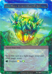 Magic Stone of Gusting Skies - CFC-090 - R - Textured Foil