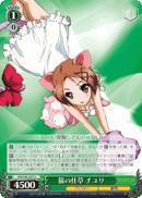 Chiyuri Behaving Like a Cat - AW/S43-037 - U