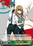 Yuta & Honoka - KI/S44-031 - R