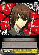 Current High Schooler Detective Akechi - P5/S45-020 - C