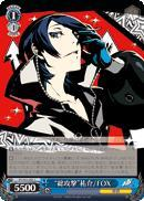 All-Out Attack Yusuke - FOX - P5/S45-095 - C