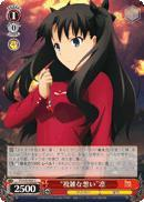 Complicated Feelings Rin - FS/S36-060 - U