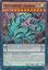 Mayosenju Daibak - SP17-EN003 - Starfoil Rare - 1st Edition