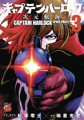 Captain Harlock Dimensional Voyage Gn Vol 03