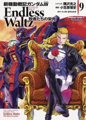 Mobile Suit Gundam Wing Glory Of The Losers Gn Vol 10 (STL104197)