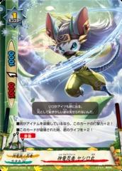 Deity Dragon Ninja, Yashiromaru - S-BT02/0054 - C