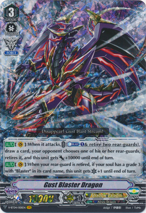Gust Blaster Dragon - V-BT04/001EN - VR